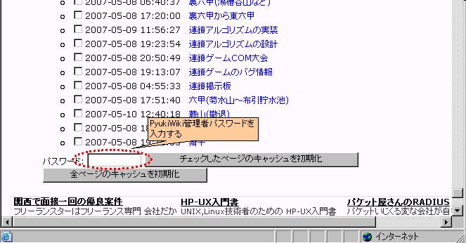 pyukiwiki-cache-2c.png